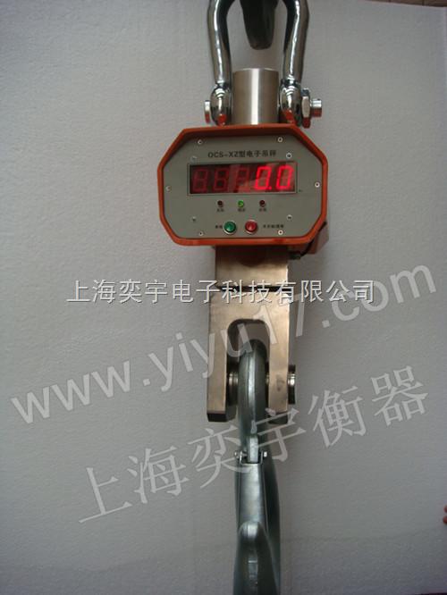5000kg电子吊秤-产品报价-上海奕宇电子科技