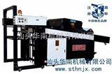 HUVH-08Z全自动UV光固机|UV固化机(对开)