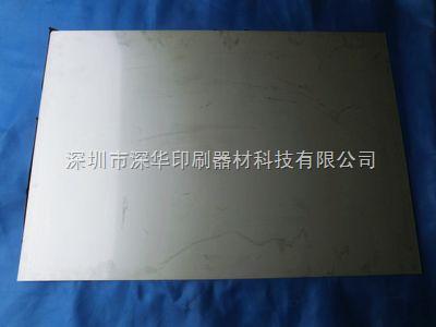 啤机钢板-深华印刷器材批发-啤机钢板
