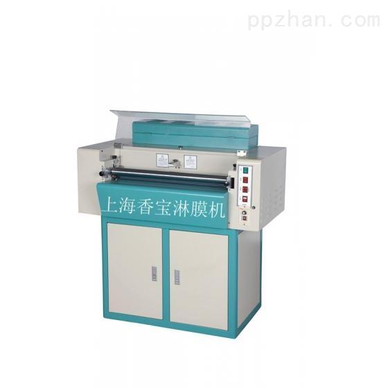 上海香宝新款精品XB-650柜式淋膜机