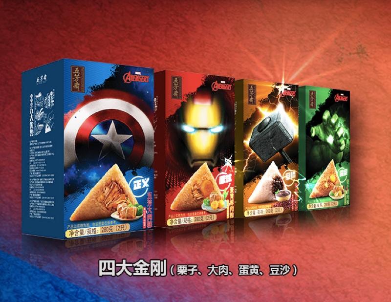超级英雄系列粽子来袭