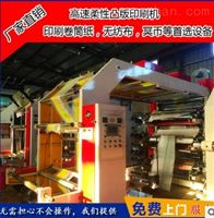 新型高精度高速柔版印刷机